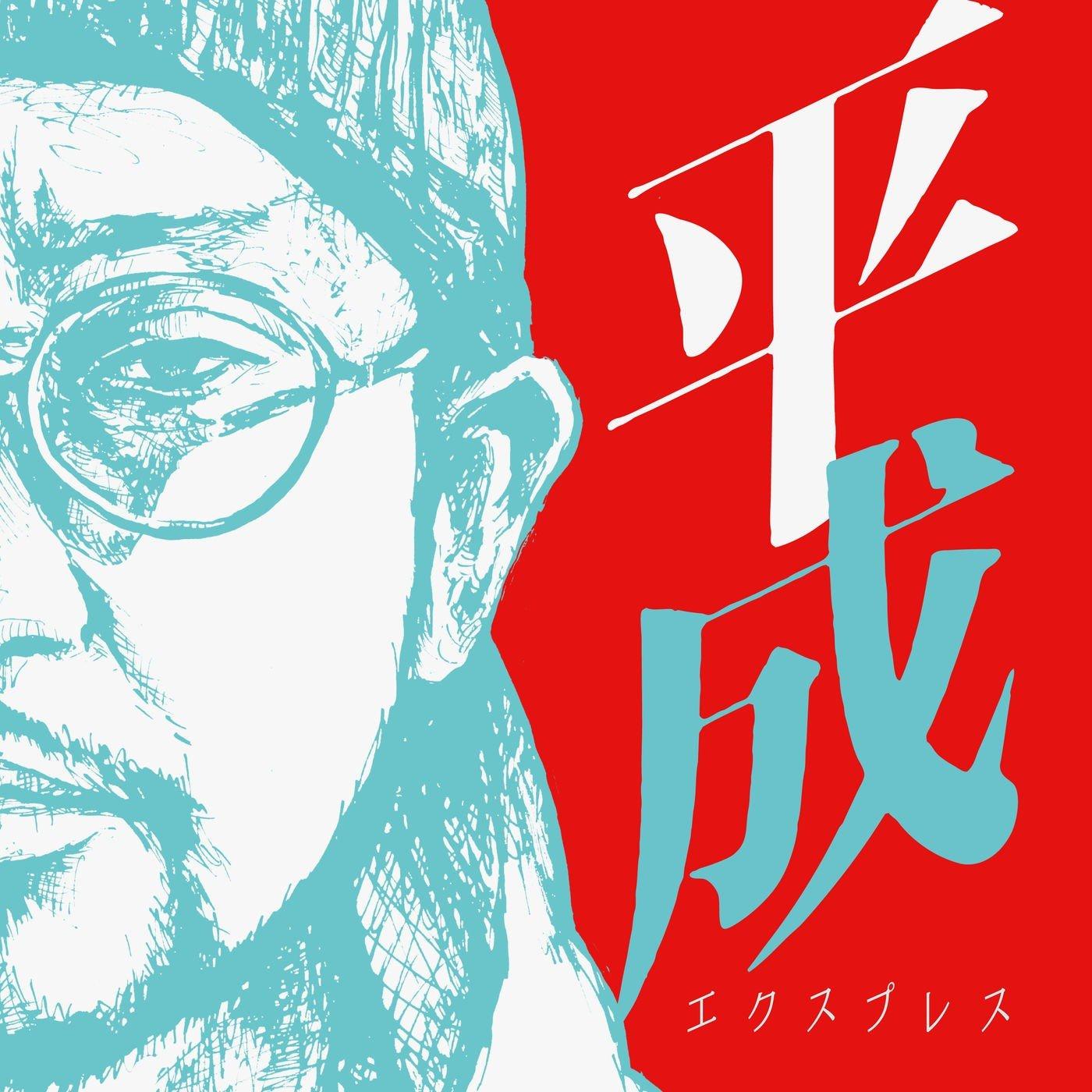 Norikiyo – 平成エクスプレス [FLAC / WEB] [2019.03.01]