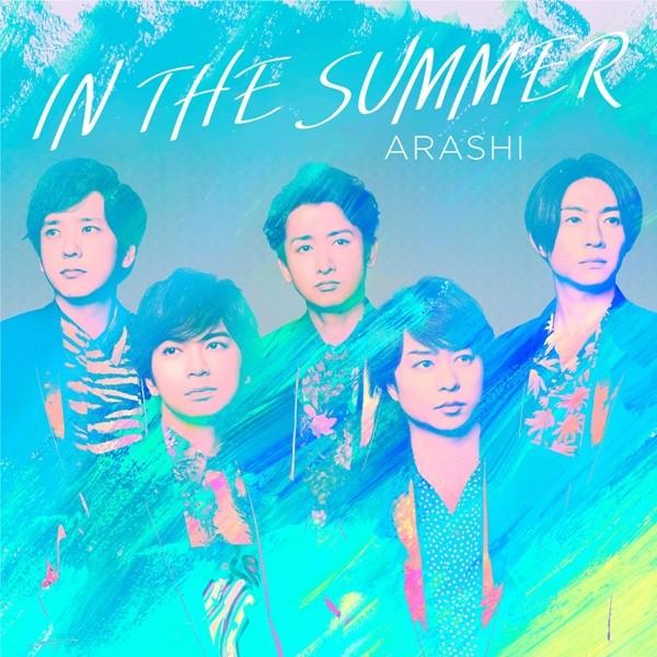 Arashi (嵐) – IN THE SUMMER [FLAC + MP3 320 / WEB] [2020.07.24]