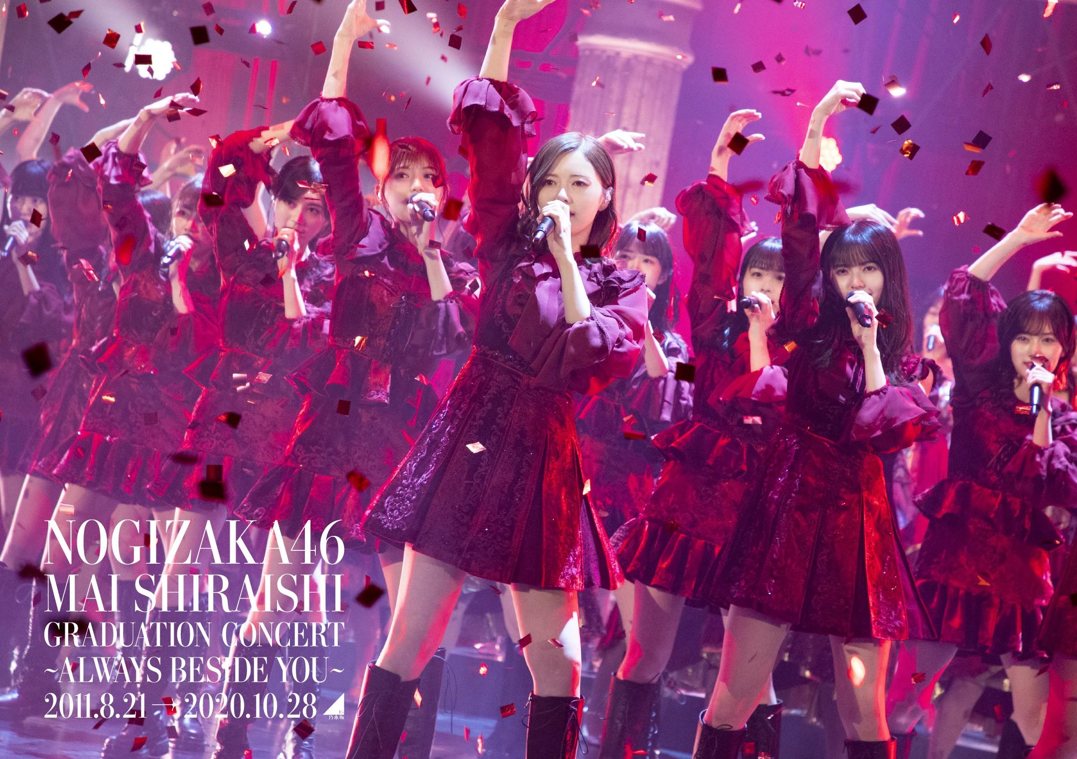 乃木坂46 (Nogizaka46) – Nogizaka46 Mai Shiraishi Graduation Concert ~Always beside you~ [2xBlu-ray ISO] [2021.03.10]